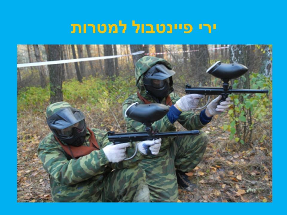 ירי לייזר טאג אינפרה אדום