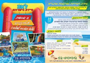 קייטנות קיץ 2020 בירושלים